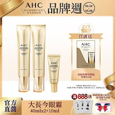 【送亮眼精萃 】AHC 黃金逆時超導胜肽緊緻全臉眼霜40mlx2+10ml