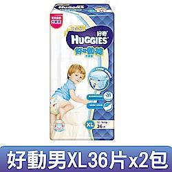 好奇 白金級好動褲男寶寶專用XL36片x2包/箱
