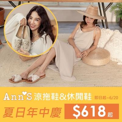 Ann'S 年中慶夏季必備SET!涼拖鞋&休閒鞋$618起