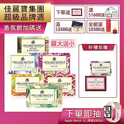 買大送小★H&W 英倫薇朶 明星經典手工香氛皂(120g+45g*2)