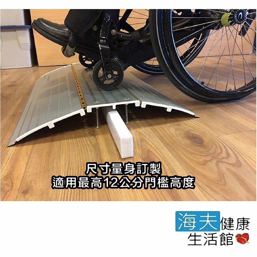 通用無障礙 門檻式斜坡板 門檻高度12cm、寬度6cm以下適用