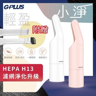 GPLUS 小淨輕便型USB吸塵器GP-S01