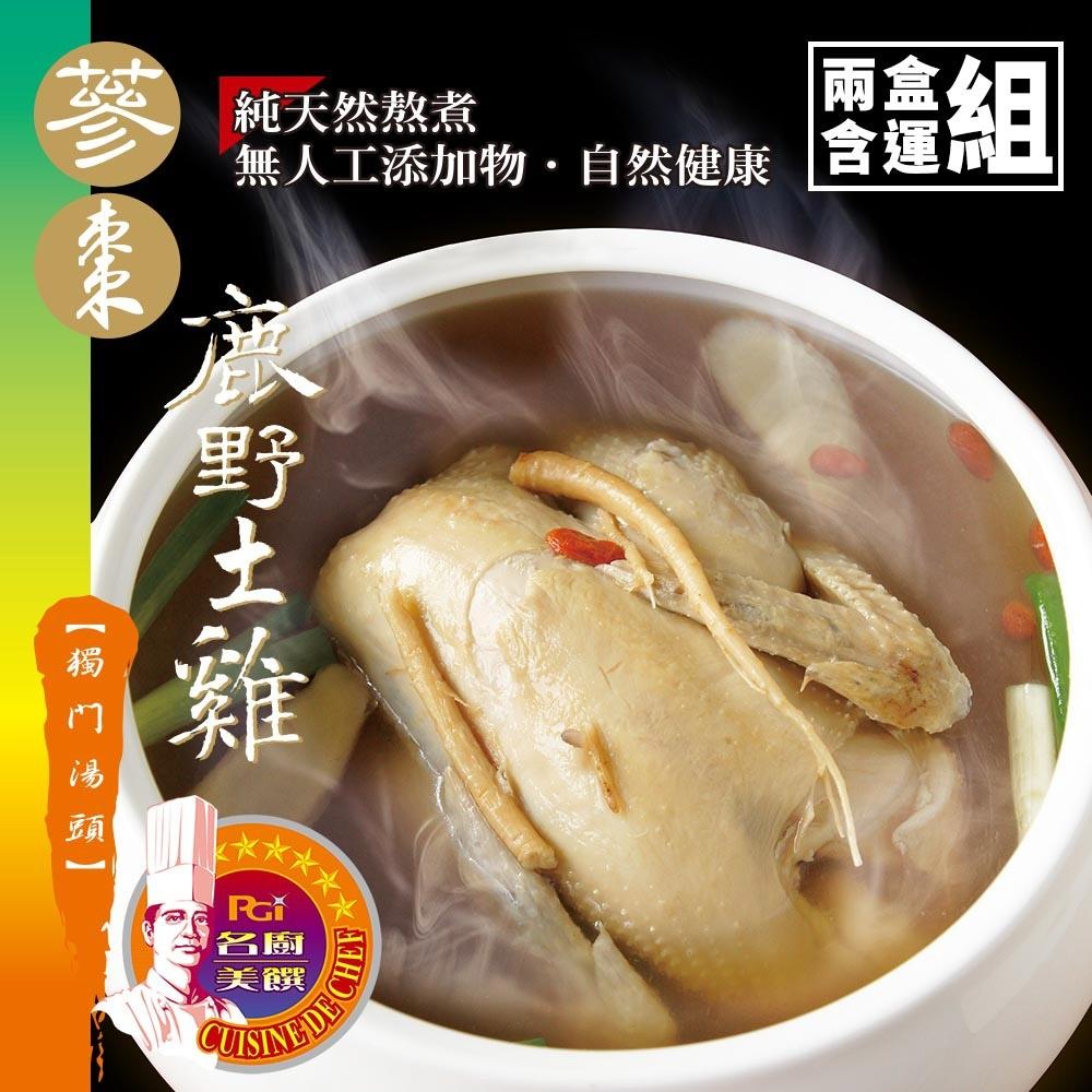 名廚美饌 蔘棗鹿野土雞湯2盒組 (2500g/盒)