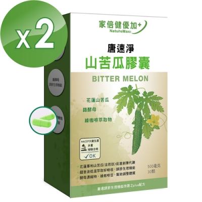 NatureMaxi家倍健優加 唐速淨花蓮2號山苦瓜膠囊(30顆/盒x2盒)