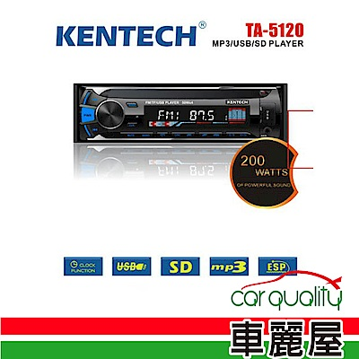 【KENTECH】MP3 USB SD 汽車音響主機 無碟(TA-5120)