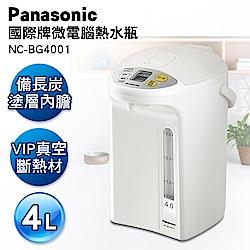 Panasonic 國際牌4公升微電腦熱水瓶 NC-BG4001