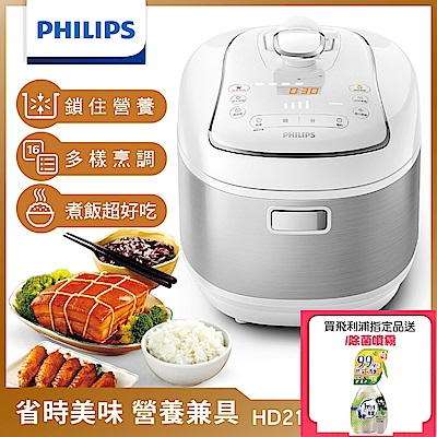 [營養在家吃][熱銷推薦]飛利浦 PHILIPS 智慧萬用電子鍋 HD2140白色