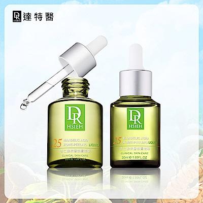 Dr.Hsieh 25%杏仁酸深層煥膚精華30ml 2入組