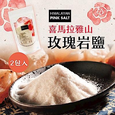 merking 喜瑪拉雅山玫瑰食用岩鹽(細粉末)(300g/包,共兩包)