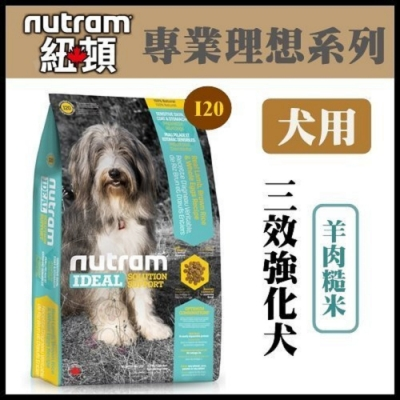 【NUTRAM】紐頓I20三效強化全齡犬(羊肉+糙米)30lb/13.6kg