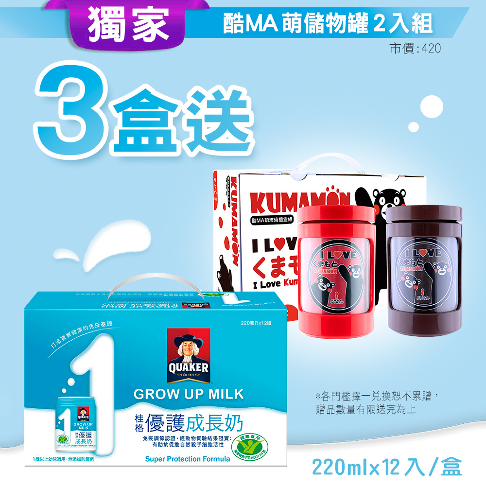 桂格 優護成長奶(220mlx12罐) x3盒