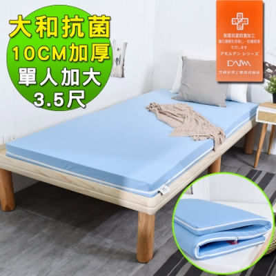 窩床的日子|大和抗菌10cm記憶床墊-單人加大 抗菌床墊/折疊床墊