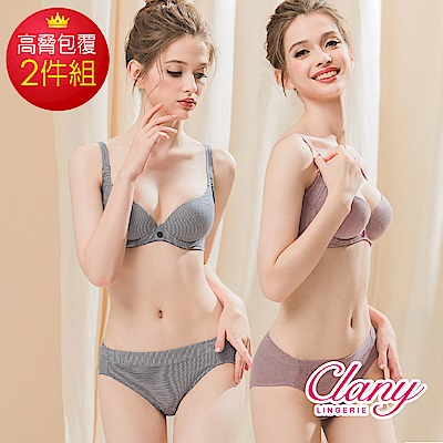台灣製竹炭消臭美型無痕吸濕排汗 B-D調整型內衣2件組 可蘭霓Clany