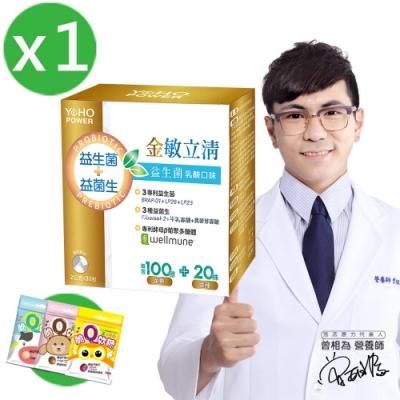 悠活原力 金敏立清益生菌 乳酸口味(30條/盒)+脆Q軟糖組(8顆/包)