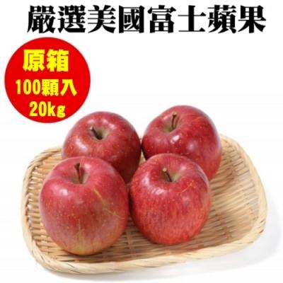 【天天果園】美國富士蘋果20kg(原箱100入)