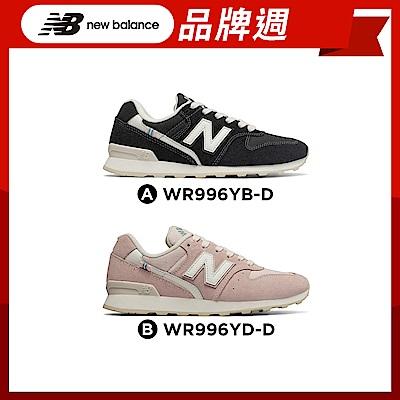 【品牌週限定】New Balance 996復古鞋_女性_黑色/粉色