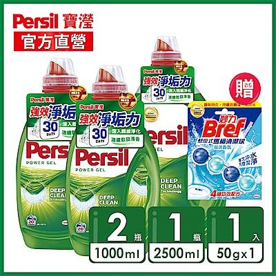 Persil 寶瀅 強效淨垢/護色洗衣凝露(2.5Lx1瓶+1.0LX2瓶)兩款任選,贈懸掛式馬桶清潔球50g_海洋