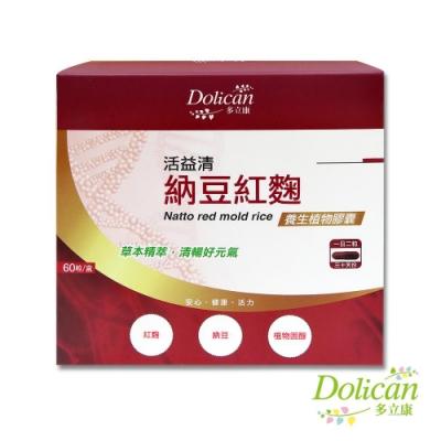 多立康 活益清納豆紅麴養生植物膠囊(60粒/盒)