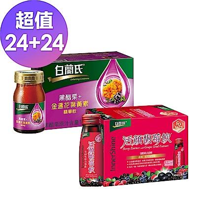 白蘭氏晶亮招桃組 (黑醋栗金盞花葉黃素精華飲24瓶+活顏馥莓飲24瓶)