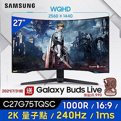 SAMSUNG C27G75TQSC 27型 1000R曲面電競螢幕 2K高解析 HDR600 支援G-Sync相容 240Hz 1ms