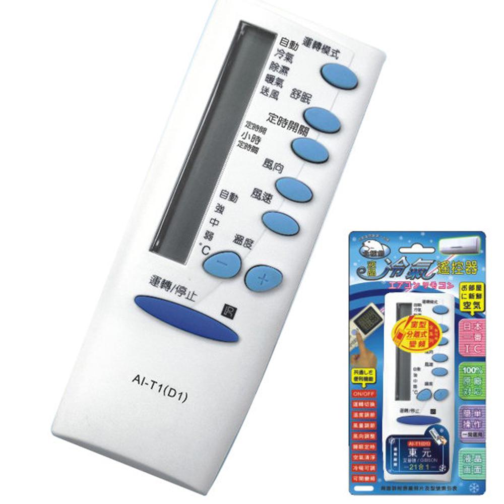 北極熊艾普頓/吉普生/TECO冷氣遙控器 AI-T1