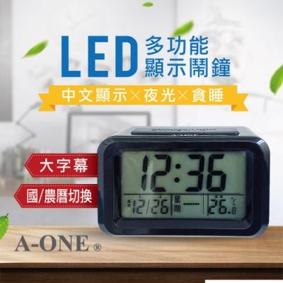 A-one LCD多功能農/國曆切換電子鬧鐘