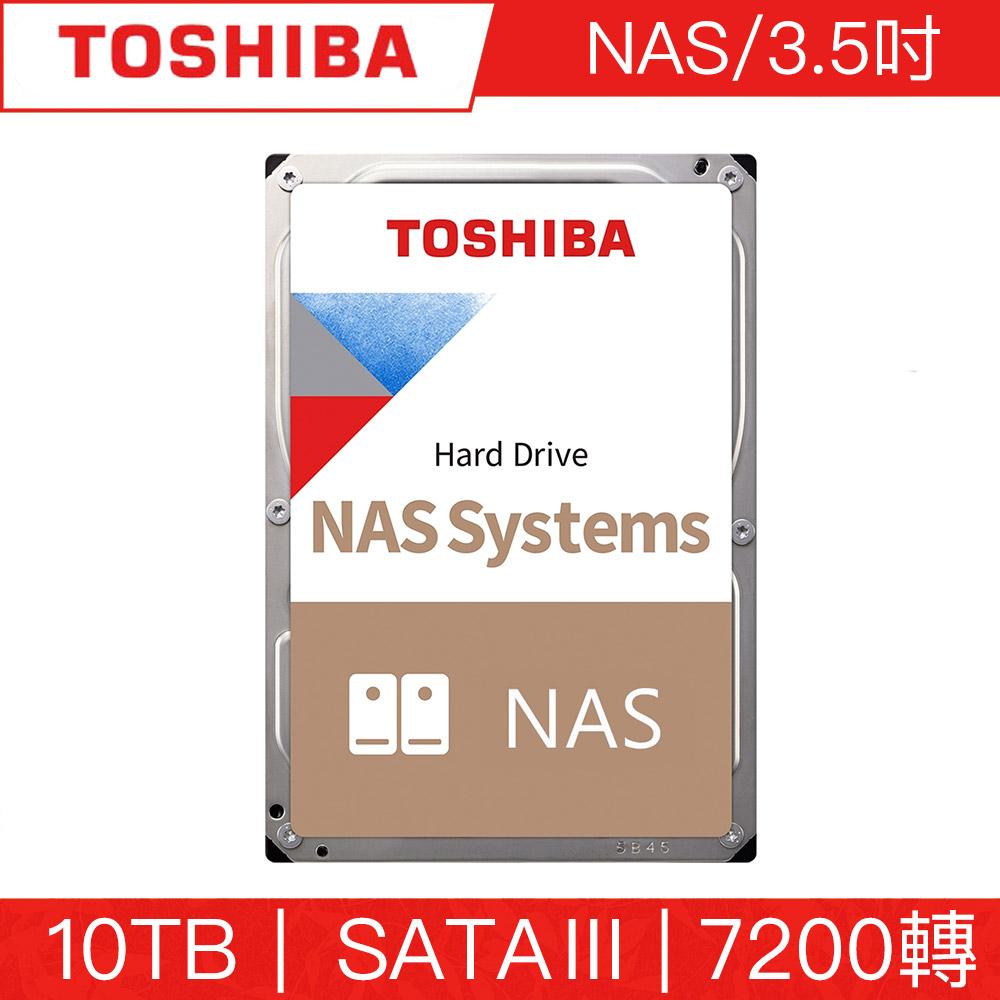 TOSHIBA東芝 N300 10TB 3.5吋 SATAIII 7200轉NAS硬碟 三年保固(HDWG11AAZSTA)