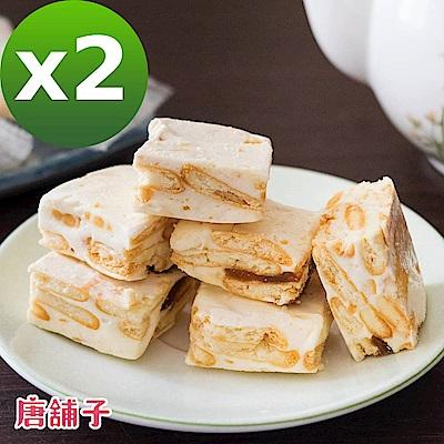 【唐舖子】法式牛軋酥(鹹蛋黃口味)(120g/盒)*2盒