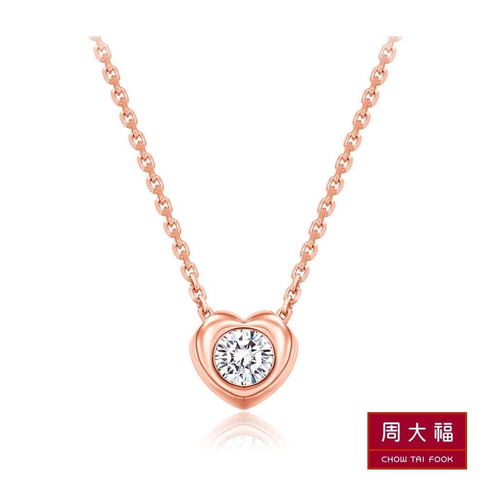 周大福 小點滴系列 愛心造型18K玫瑰金鑽石項鍊