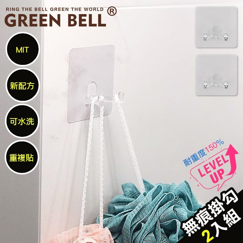 GREEN BELL 綠貝 居家系列無痕V型中掛勾(二入裝)