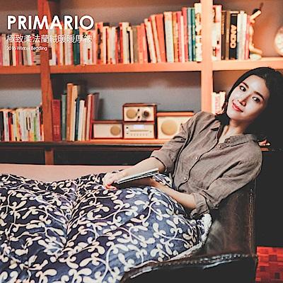PRIMARIO 台灣製 新一代防靜電極緻保暖法蘭絨羊羔絨 特厚暖暖被 (瑪格利特)