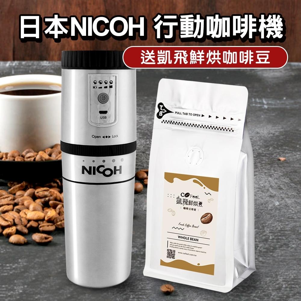日本NICOH USB電動研磨手沖行動咖啡機咖啡隨行杯送凱飛鮮烘咖啡豆(PKM-300)