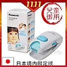 國際牌Panasonic 兒童安全理髮器 整髮器 造型修剪 兒童電剪 ER3300P