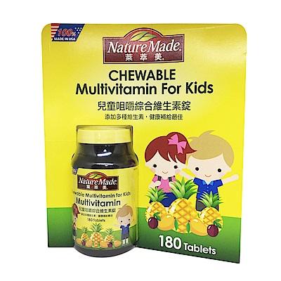 Nature Made 萊萃美 兒童咀嚼綜合維生素錠 180錠
