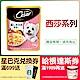 西莎 蒸鮮包成犬低脂雞肉與蔬菜(70g*16入) product thumbnail 1