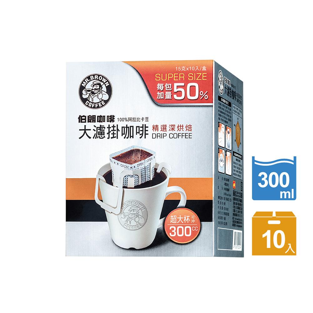 伯朗 大濾掛咖啡-精選深烘焙10入(每包加量50%)