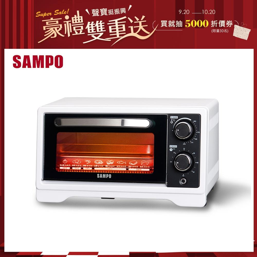 SAMPO聲寶 9公升多功能溫控定時電烤箱 KZ-XF09