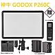 GODOX神牛 LEDP260C LED雙色溫平板燈 (含2顆大容量電池+雙座充) product thumbnail 1