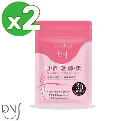 DNS 日夜孅酵素X2(30顆/袋)