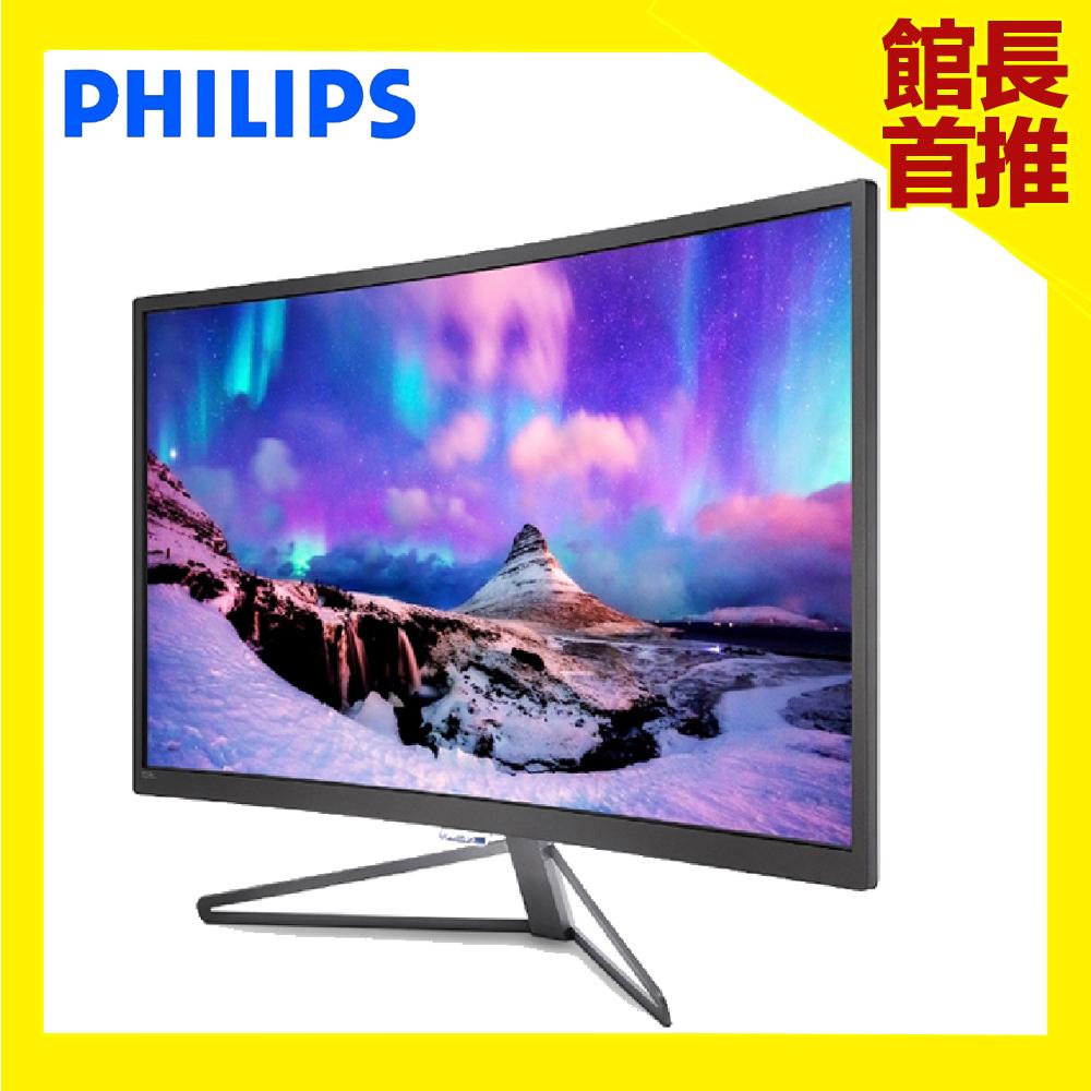 PHILIPS 328C7QJSG 32型曲面極速電競螢幕 FreeSync/144HZ刷新