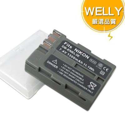 WELLY Nikon EN-EL3e / ENEL3E 高容量防爆相機鋰電池