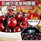【天天果園】美國空運加州9.5R櫻桃4盒(1.8kg禮盒裝)