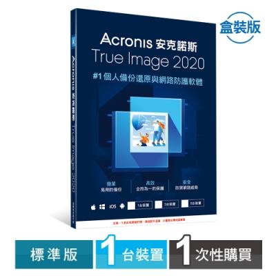 安克諾斯Acronis True Image 2020 標準版1次性購買 - 1台裝置