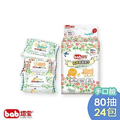 培寶超厚柔護濕巾(手口臉適用)80抽24包