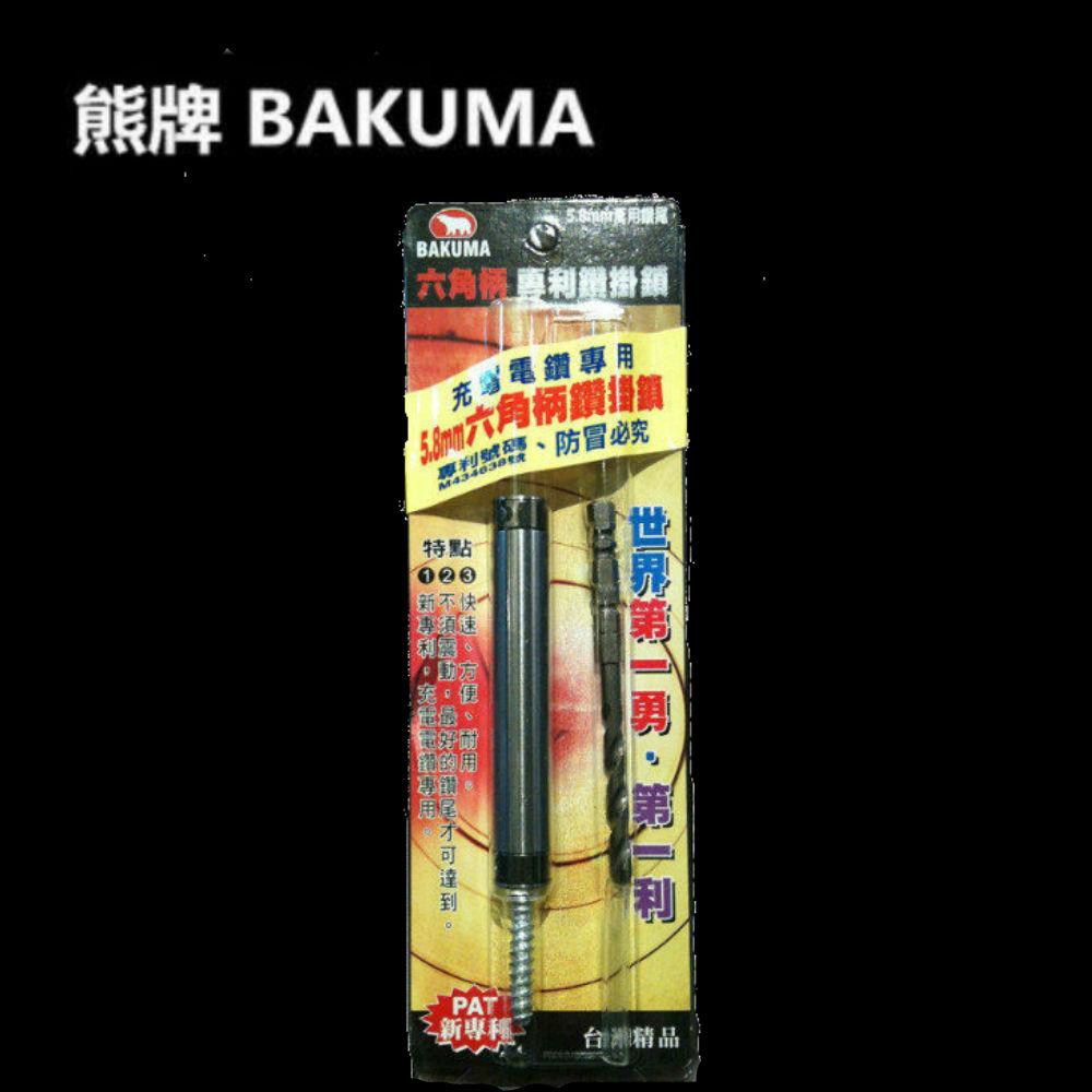 熊牌 BAKUMA 5.8 充電 電鑽 起子機 專用 六角柄 鑽掛鎖 鑽兼鎖