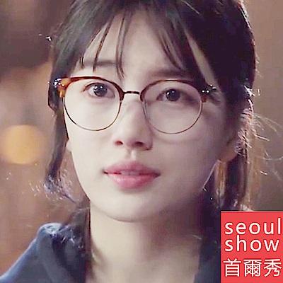 seoul show首爾秀 當你沉睡時裴秀智無度數裝飾平光眼鏡 6752