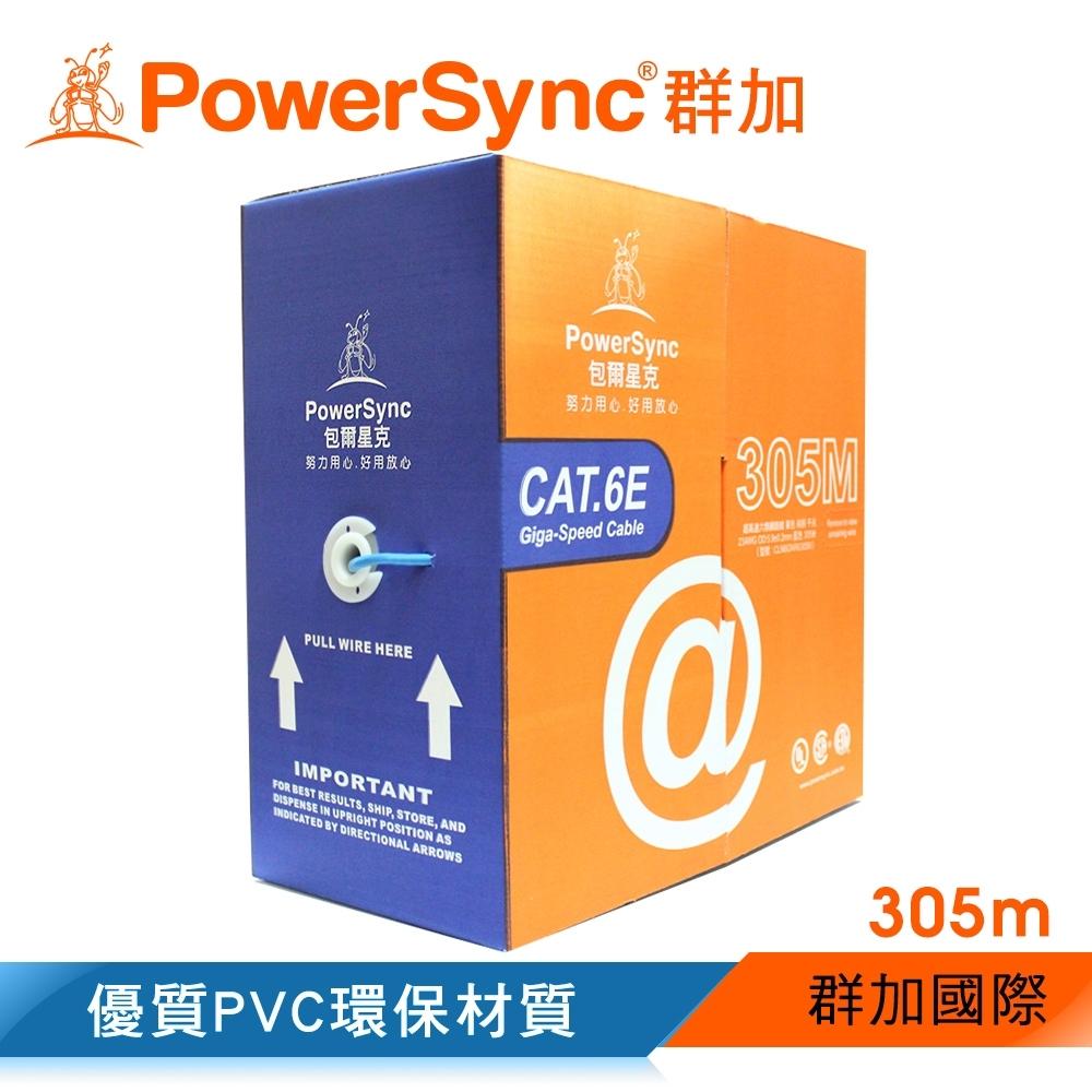 群加 PowerSync CAT.6e 超6類雙絞非屏蔽整箱網線/305m