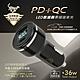 台灣製造 PD+QC3.0 36W雙孔液晶顯示車用全協議快速充電器/車充 product thumbnail 1