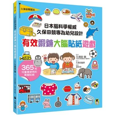 日本腦科權威久保田競專為幼兒設計有效鍛鍊大腦貼紙遊戲