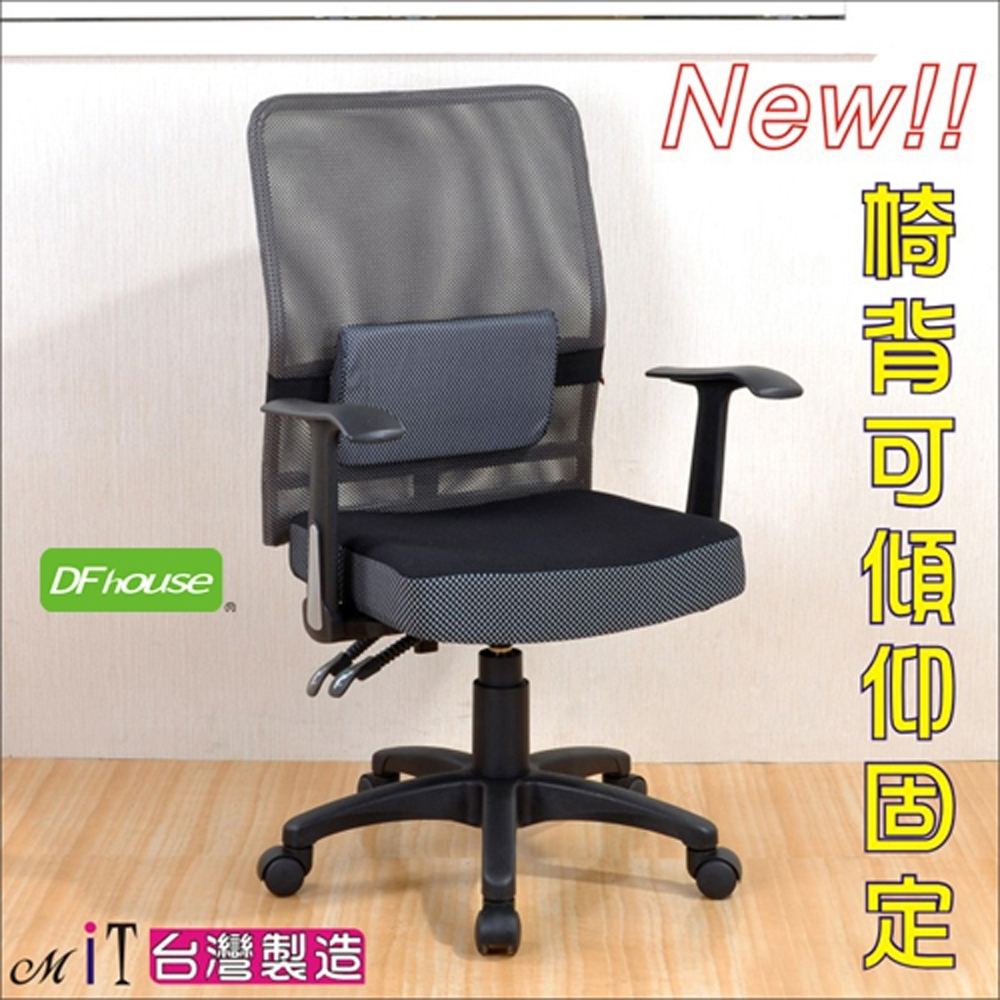 DFhouse丹尼斯二功能護腰電腦椅 加厚泡棉 透氣網布  護腰 59*42*95-107